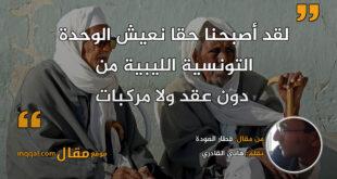 قطار العودة|| بقلم: هاني القادري|| موقع مقال