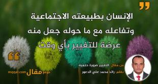 التغيير ضرورة حتمية. بقلم: رائد محمد علي الدعور || موقع مقال