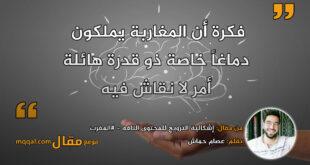 إشكالية الترويج للمحتوى التافه - #المغرب. بقلم: عصام حماش || موقع مقال