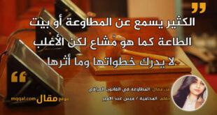 المطاوعة في القانون العراقي. بقلم: المحامية / ميس عبد الامير || موقع مقال