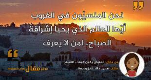 العنوان يكمن فيها - #قصة. بقلم: ضحى خالد فايز ربايعة || موقع مقال