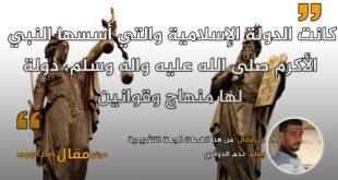 من هنا انفصلت الجهة التشريعية عن الجهة التنفيذية . بقلم: نجم الجزائري || موقع مقال