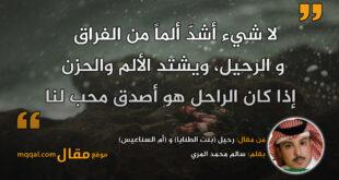 رحيل (بنت الطنايا) وَ (أم السناعيس) مريفة الشمري! بقلم: سالم محمد المري || موقع مقال
