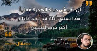 عن الهجرة والوطن. بقلم: م: آدم أمير المزحاني || موقع مقال