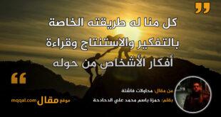 محاولات فاشلة. بقلم: حمزة باسم محمد علي الدحادحة || موقع مقال