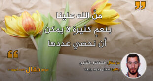 الاستغلال السَّلبي. بقلم: عدنان محمد جبنة || موقع مقال