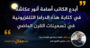 النوة (دراما في الإسكندرية) بقلم: سامي الشيخ عامر|| موقع مقال