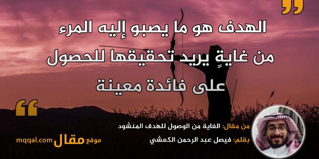 الغاية من الوصول للهدف المنشود. بقلم: فيصل عبد الرحمن الكعشي || موقع مقال