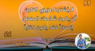 عندما لا تجد صديقاً ابتكره! بقلم: زيد الحق زياد العقاد || موقع مقال