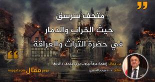 إنفجار مرفأ بيروت يدمر متحف ذاكرتها. بقلم: د. حبيب البدوي || موقع مقال