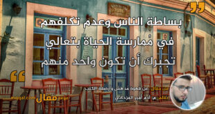 عن قهوة مُدهش وأرصفة الكتب والذكريات ميدان التحرير. بقلم: م: آدم أمير المزحاني || موقع مقال