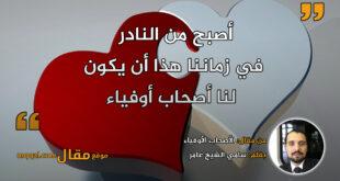 الأصحاب الأوفياء. بقلم: سامي الشيخ عامر|| موقع مقال