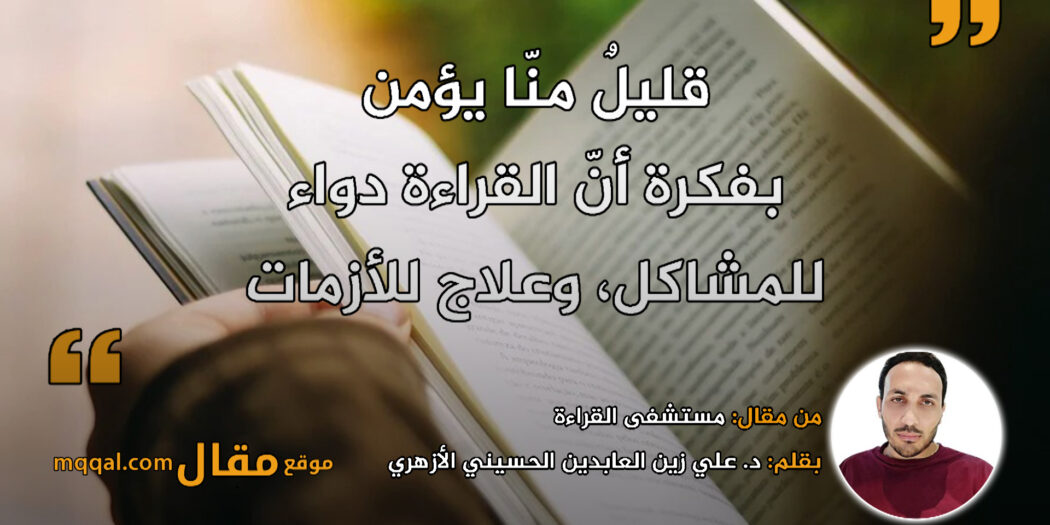 مستشفى القراءة. بقلم: د. علي زين العابدين الحسيني الأزهري || موقع مقال