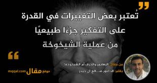 الزهايمر والخرف أم الشيخوخة! بقلم: الدكتور صـــالح آل حيدر || موقع مقال