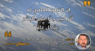 علماء الدين و علماء العلم و أثرهم على المجتمع. بقلم: بكر خليل ابراهيم القيسي || موقع مقال