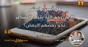 تبلد المشاعر وجمود الأفكار !!! بقلم: أحمد عمـر || موقع مقال