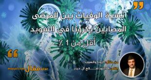 كرونا والسويد! بقلم: الدكتور صـــــالح آل حيدر || موقع مقال