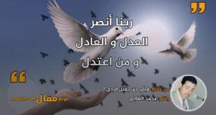 فبأي حق يقتل الرجل؟ بقلم: محمد الشابي || موقع مقال