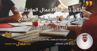 استدامة المنظمات والأعمال وتطبيقاتها. بقلم: م.عادل المعطش || موقع مقال