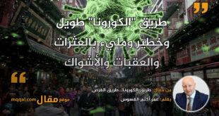 طريق الكورونا... طريق الفرص.بقلم: عمر أكثم القسوس || موقع مقال