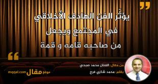الفنان محمد صبحي. بقلم: محمد شكري فرج || موقع مقال