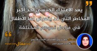 كيف نحمي أطفالنا من الاعتداء الجنسي. بقلم: آلاء عبد الكريم كعبر || موقع مقال