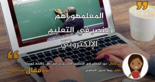 دور المعلم في التعليم الإلكتروني في ظل جائحة كورونا. بقلم: ريما عتيق السلمي || موقع مقال
