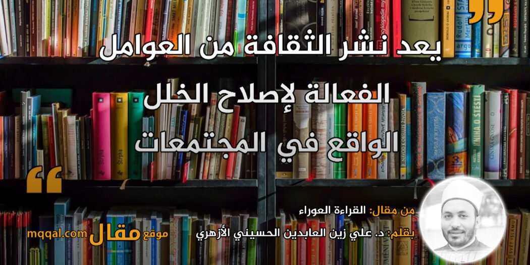 القراءة العوراء. بقلم: د. علي زين العابدين الحسيني الأزهري (باحث وكاتب أزهري) || موقع مقال