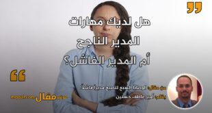 الوصايا السبع لتصبح مديراً فاشلاً!. بقلم: أمير عاطف حسنين || موقع مقال