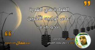 قيادةٌ أم إمامة؟ بقلم: د. جمال يوسف الهميلي || موقع مقال