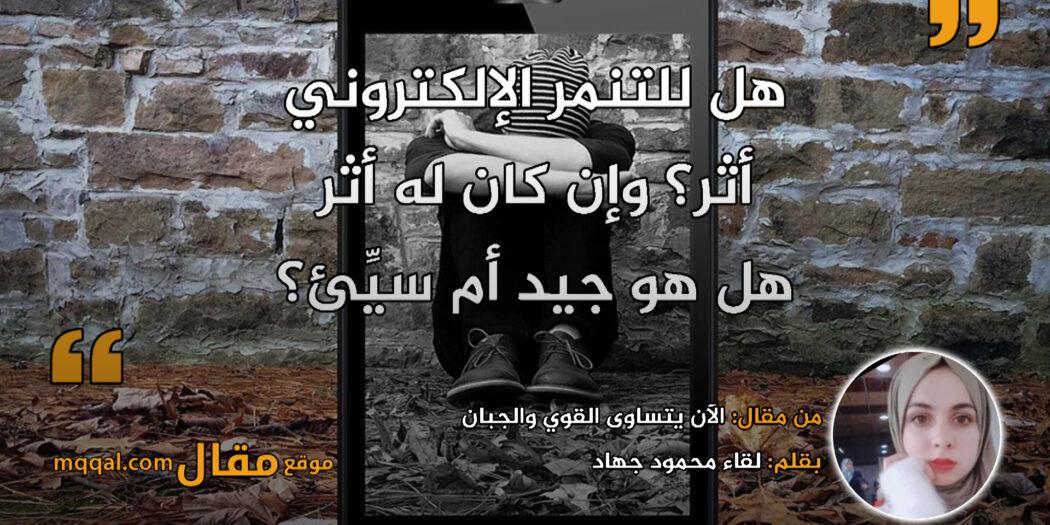 الآن يتساوى القوي والجبان. بقلم: لقاء محمود جهاد    موقع مقال