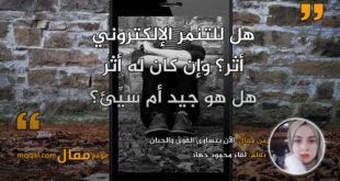 الآن يتساوى القوي والجبان. بقلم: لقاء محمود جهاد || موقع مقال