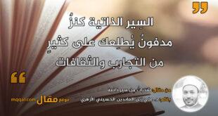شذراتٌ مِن سِير ذاتية. بقلم: د. علي زين العابدين الحسيني الأزهري (باحث وكاتب أزهري) || موقع مقال
