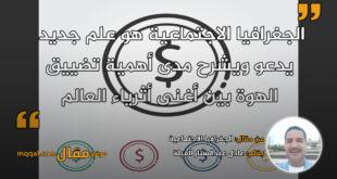 الجغرافيا الاجتماعية. بقلم: عادل عبدالستار العيلة || موقع مقال