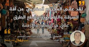 اللصوصية - الكوارث الطبيعية ببلاد المغرب الإسلامي ودورها في تفشي ظاهرة اللصوصية || موقع مقال