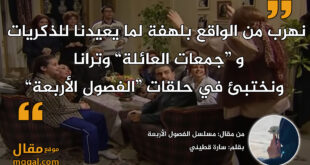 مسلسل الفصول الأربعة - مسلسل سوري من كلاسيكيات الدراما السورية الإجتماعية لحاتم علي