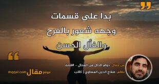 دوام الحال من المحال - #قصة. بقلم: صلاح الدين المساوي || موقع مقال