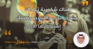 نفيسةٌ كلقبها - #الأم.بقلم: حمد سعد المالك || موقع مقال