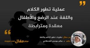 نظريات تطور الكلام واللغة. بقلم: د. سالم موسى القحطاني || موقع مقال
