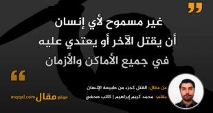 القتل كجزء من طبيعة الإنسان. بقلم: محمد كريم إبراهيم || موقع مقال