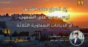 لماذا القدس؟ بقلم: سجاد احمد جواد || موقع مقال