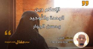 الإسلام. بقلم: مختار معلم محمود || موقع مقال