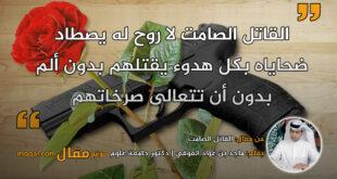 القاتل الصامت. بقلم: د. ماجد بن عواد العوفي || موقع مقال