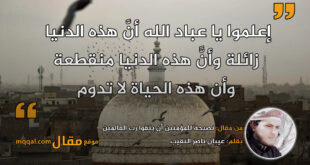 نصيحة للمؤمنين أن يتقوا رب العالمين. بقلم: عيبان ناصر النقيب || موقع مقال