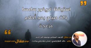 الجسد المعاصر بوصفه آلة راغبة. بقلم: خالد الطرابلسي (فنان تشكيلي وباحث)|| موقع مقال
