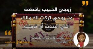 رسالة في قارورة عطر إلى مالك مزرعة. بقلم: بتول الغامدي || موقع مقال
