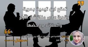 الأشاعرة في ميزان ابن تيمية بين المدح والهجاء. بقلم: مريم الباز|| موقع مقال