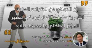 دافعية الموارد البشرية في المنظمة وعلاقتها بسلوكهم. بقلم: محمد حاتم محمد المدهون || موقع مقال