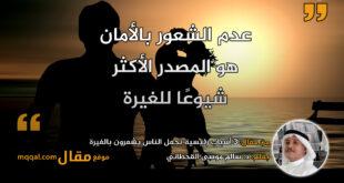 3 أسباب رئيسية تجعل الناس يشعرون بالغيرة. بقلم: د. سالم موسى القحطاني || موقع مقال