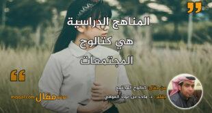 كتالوج المجتمع. بقلم: د. ماجد بن عواد العوفي || موقع مقال